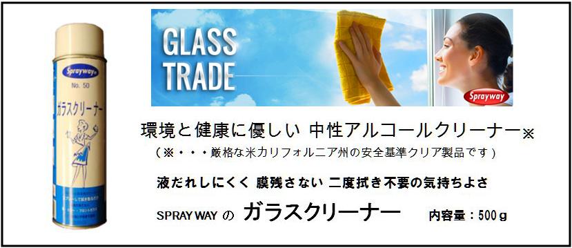 ガラスクリーナー商品紹介
